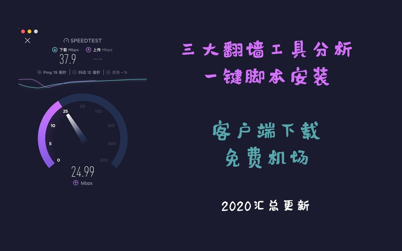 2020年SSR断流,V2ray被墙,Trojan?三大翻墙工具分析+一键脚本搭建安装