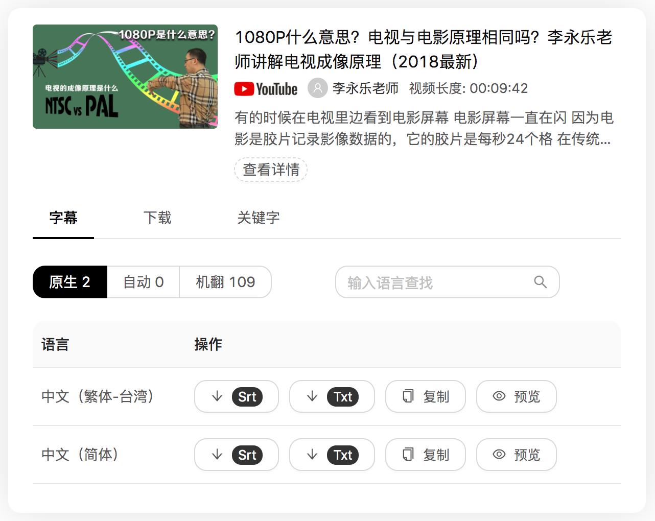使用Heroku搭建在线服务API下载 YouTube bilibili 字幕